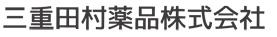 三重田村薬品株式会社