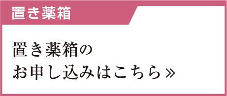 田村薬品の置き箱のお申し込みはこちら